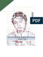 《2014中国网络金融改革风云录》