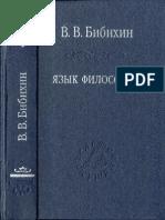 Бибихин В.В. - Язык Философии (Слово о Сущем) - 2007