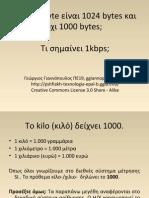 Τεχνολογία Δικτύων Επικοινωνιών