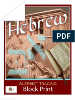 Hebrew Lessons - Alef-Bet Tracing Block Print (3472678)
