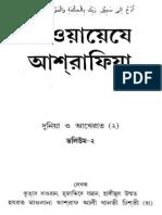 Bangla Book 'Mawayeze Ashrafia Part2