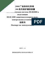 24-5 Автоматическая Система Dgr2000 в Подстанции