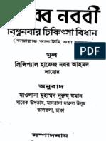 Bangla Book 'Tibbe Nobobi'