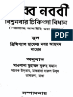 Bangla Book 'Tibbe Nobobi'