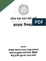 Bangla Book 'Prachcher Upohar'
