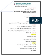 parents letter-uae-grade 6-q3