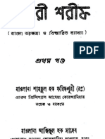 Bukhari Shareef Part1'