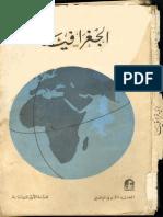الجغرافيا للسنة اولى متوسط - الجزائر