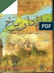 كتاب التاريخ للسنة الثامنة اساسي - الجزائر