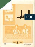 كتاب الرياضيات للسنة الخامسة ابتدائي - الجزائر