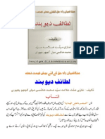 Lataif-e-Deoband by Hashmi Miya