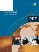 Women Business Owners in the Middle East and North Africa - Arabic (June 2007)