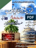 Monthly Khazina-e-Ruhaniyaat Feb'2015 (Vol 5, Issue 10)