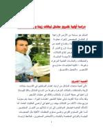دراسة أولية لمشروع مشتل نباتات زينة و شتلات فاكهة