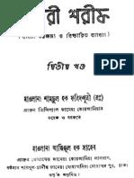 Bukhari Shareef Part2