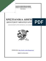 ΔΙΗΓΗΜΑΤΑ Δ. ΜΠΑΤΙΣΤΑΤΟΥ