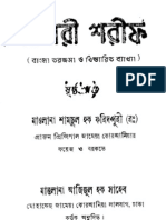 Bukhari Shareef Part6