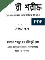 Bukhari Shareef Part7