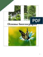 244359 A8F10 Lekcii Po Biogeografii