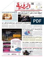 Alroya Newspaper 17-02-2015