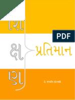 Shikshan Pratiman by Dr J R Sonwane