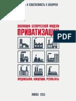 Эволюция белорусской модели приватизации