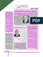 مجلة العلميون العدد 61 الصفحة 5