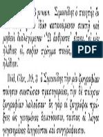 Plutarco y Simónides