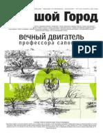 Большой город № 03 (003) 2002