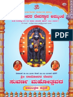 Ammunje Sri Damodhar Temple suvarna mahotsav
