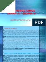 Φ. ΛΟΡΚΑ - ΜΑΤΩΜΕΝΟΣ ΓΑΜΟΣ - ΑΝΑΛΥΣΗ ΤΟΥ ΤΕΛΕΥΤΑΙΟΥ ΜΕΡΟΥΣ ΤΟΥ ΘΕΑΤΡΙΚΟΥ ΕΡΓΟΥ (2η ΕΙΚΟΝΑ - 3η ΣΚΗΝΗ)