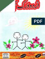 Urdu Workbook