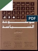 موسوعة السياسة - عبدالوهاب الكيالي-الجزء 7
