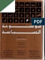 موسوعة السياسة - عبدالوهاب الكيالي-الجزء 5