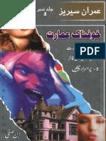 Imran Series novel 1