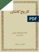 Tarykh Kashan