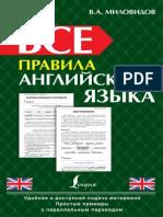 regulile limbii engleze