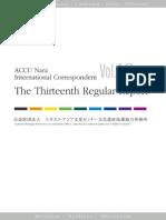 ACCU Nara 13th Regular Report 2014