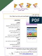 arabic a news letter  u 4 g5