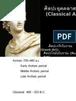 Roman Art Suvey57