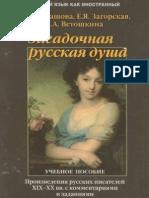 Taktashova t v i Dr Zagadochnaya Russkaya Dusha