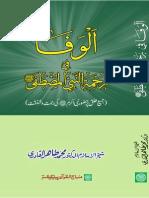Al Wafa_fi Rahmat Al Nabi