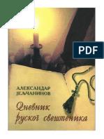 Aleksandar Jeljčaninov~Dnevnik ruskog sveštenika (2 deo).pdf