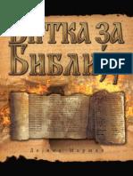 Dejvid Maršal~Bitka za Bibliju.pdf