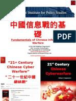 Chinese Warfare