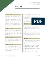 Genki Answer key ワークブック文法 Second Edition Workbook
