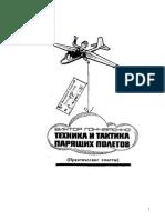 Glider Flying Technique