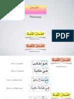 Arabic pronouns - part1- الضَّمَائِرْ