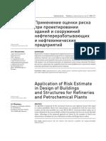 Применение Оценки Риска При Проектировании