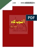 aashobgaah.pdf